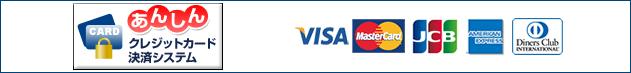 安心クレジットカード決済システム